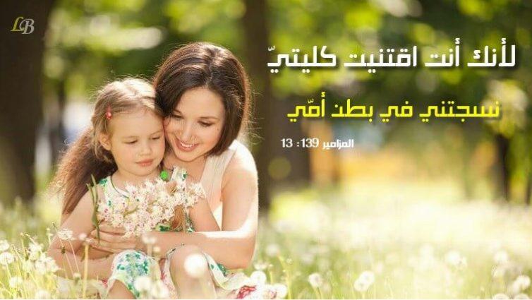 Photo of آيات عن الحمل والولادة Childbearing – عربي إنجليزي