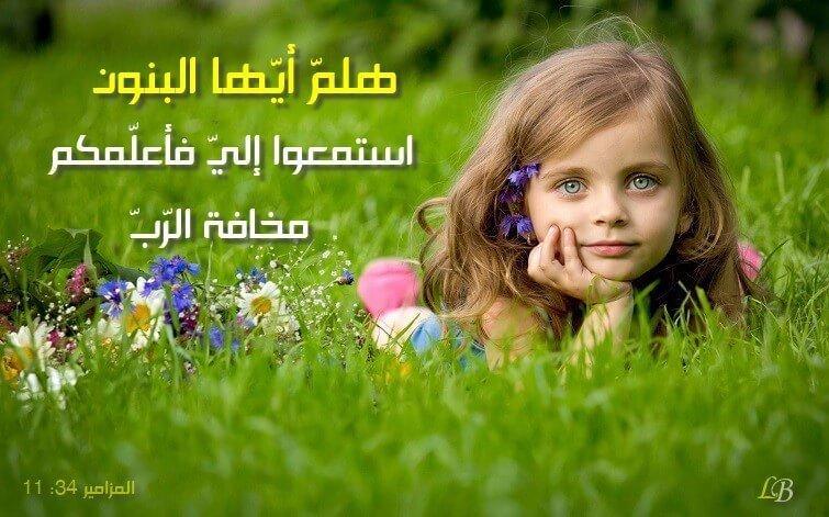آيات عن الأبناء Children من الكتاب المقدس عربي إنجليزي