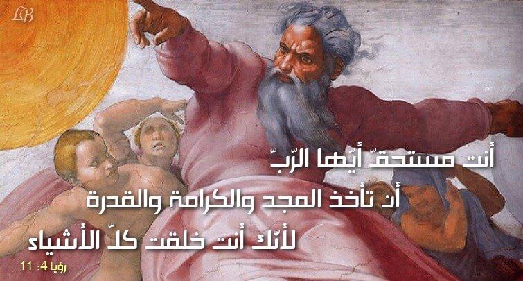 Photo of آيات عن الخلق 3 Creation من الكتاب المقدس عربي إنجليزي