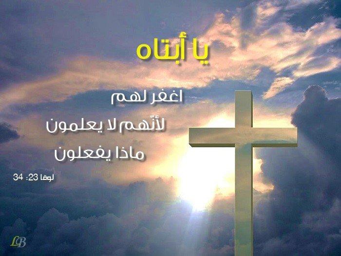 Photo of آيات عن التسامح والمغفرة Forgiveness – عربي إنجليزي