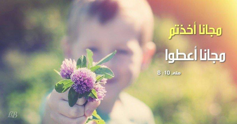 Photo of آيات عن العطاء Giving من الكتاب المقدس عربي إنجليزي