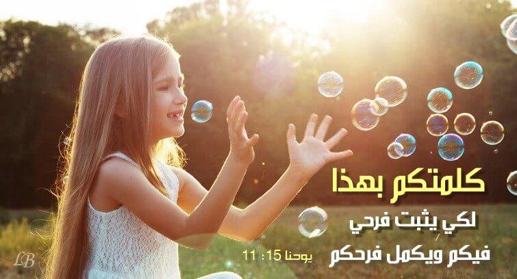 Photo of آيات عن وعود السعادة Joy and Happiness – عربي إنجليزي