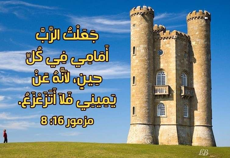 Photo of آيات عن الحماية من الأعداء Protection – عربي إنجليزي
