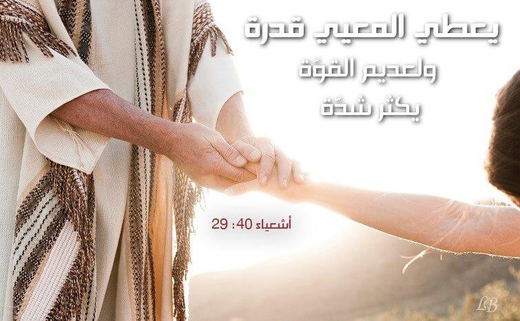 Photo of آيات عن القوة والتشجيع 2 Strength – عربي إنجليزي