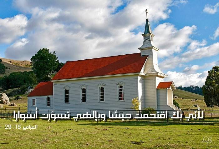 آيات عن القوة والتشجيع Strength من الكتاب المقدس عربي إنجليزي