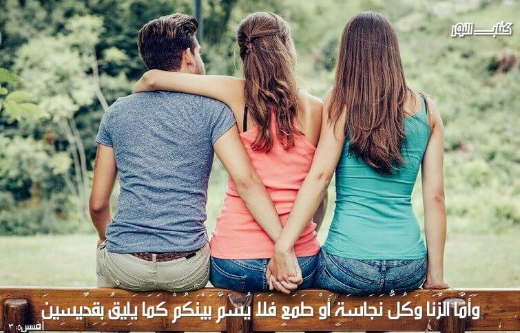 Photo of آيات عن الإنحراف والشذوذ Perversion – عربي إنجليزي