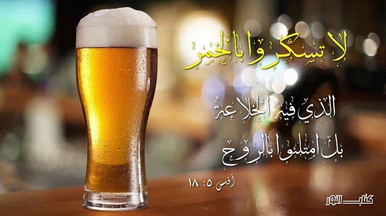 آيات عن تعاطي الخمر والعيوب ( 2 ) Vice من الكتاب المقدس عربي إنجليزي