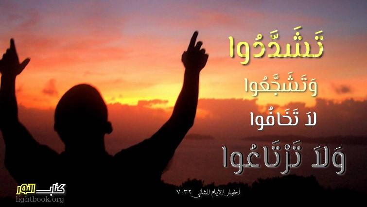 الاعتماد على الرب Compter sur Dieu آيات من الكتاب المقدس عربي فرنسي