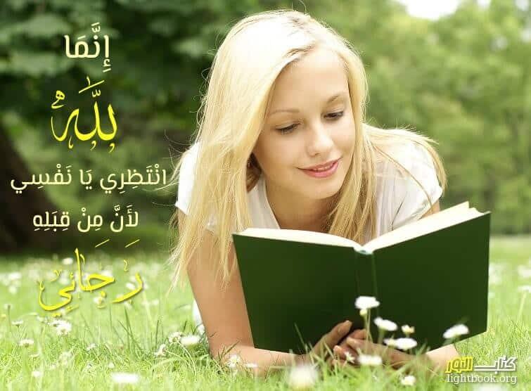 Photo of آيات الاعتماد على الرب 2 Compter sur Dieu – عربي فرنسي