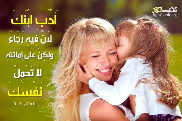 Photo of آيات ضبط الأولاد 2 Correction de l'enfant – عربي فرنسي