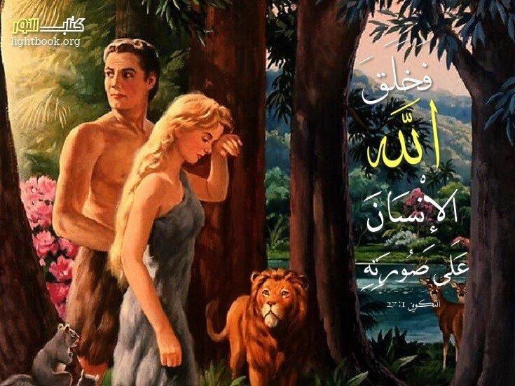 خلق - تطور Création – Évolution آيات من الكتاب المقدس عربي فرنسي