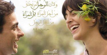 خلق - تطور ( 3 ) Création - Évolution من الكتاب المقدس عربي فرنسي