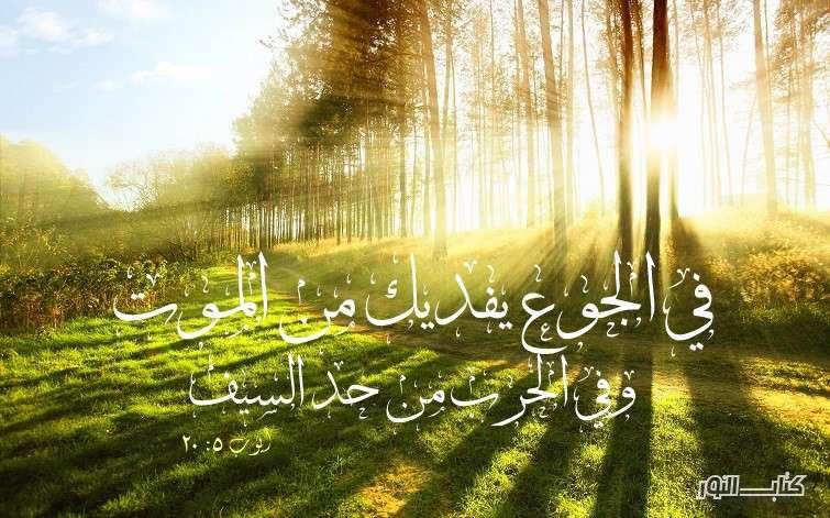 آيات عن مواجهة الصعوبات Difficulties - عربي إنجليزي