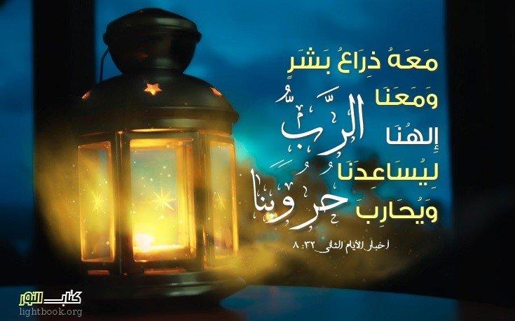 القوة والدعم Force Et Soutien آيات من الكتاب المقدس عربي فرنسي