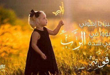 القوة والدعم ( 2 ) Force Et Soutien آيات من الكتاب المقدس عربي فرنسي