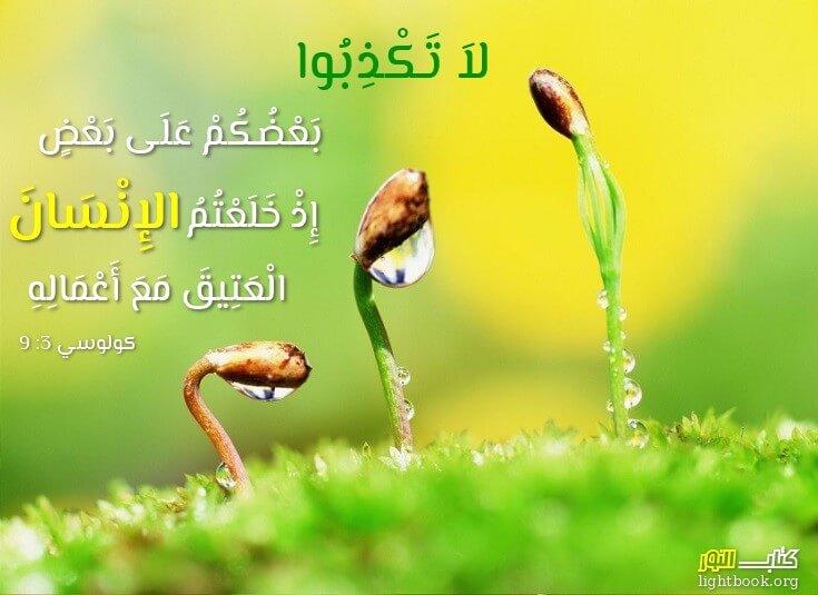 آيات حول الصدق والإخلاص Honnêteté - عربي فرنسي