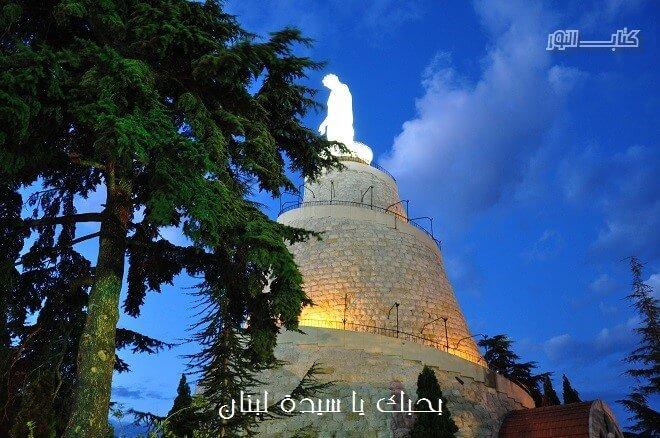 Photo of ترنيمة بحبك يا سيدة لبنان – نقولا الأسطا