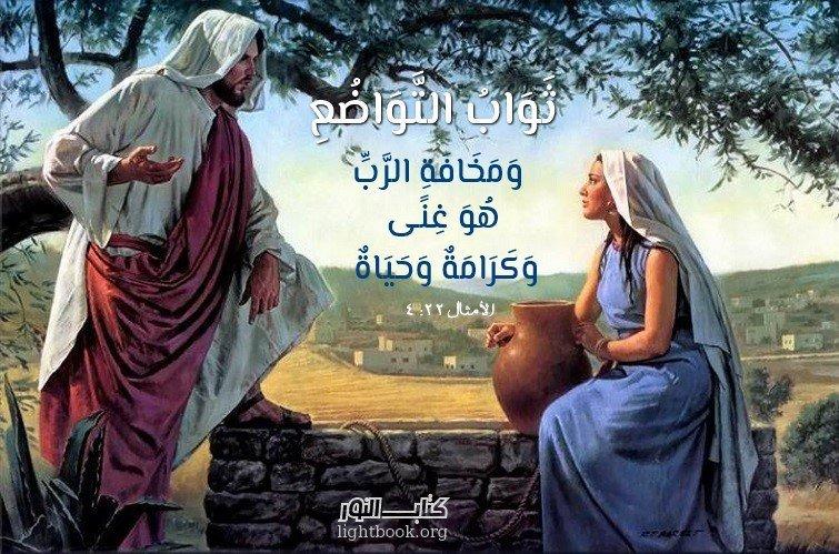 Photo of آيات حول الفخر والاعتزاز 2 L'orgueil – عربي فرنسي