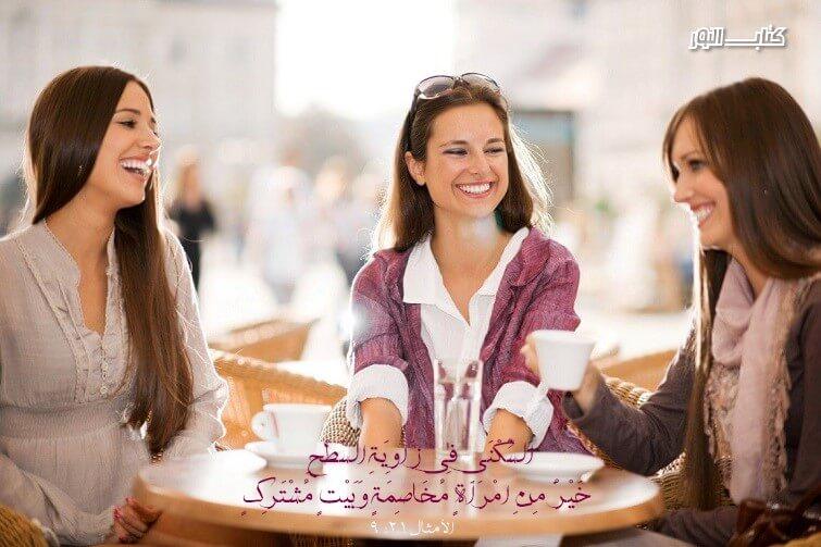 Photo of آيات حول الزواج والجنس 2 Mariage et Sexe – عربي فرنسي