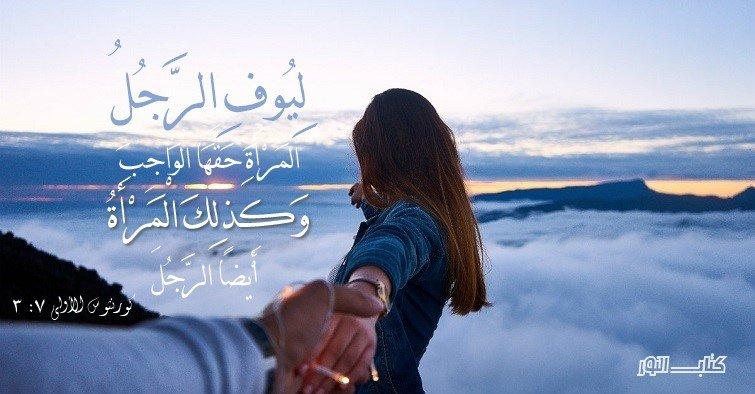 Photo of آيات حول الزواج والجنس 5 Mariage et Sexe – عربي فرنسي