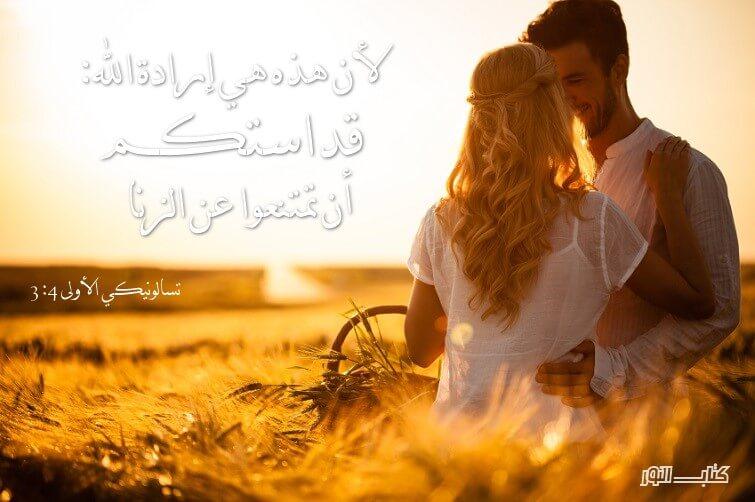 Photo of آيات حول الزواج والجنس 6 Mariage et Sexe – عربي فرنسي