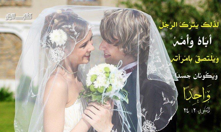 آيات حول الزواج والجنس Mariage et Sexe - عربي فرنسي