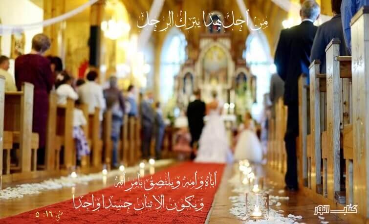 Photo of آيات عن الزواج والجنس 3 Marriage and Sex – عربي إنجليزي