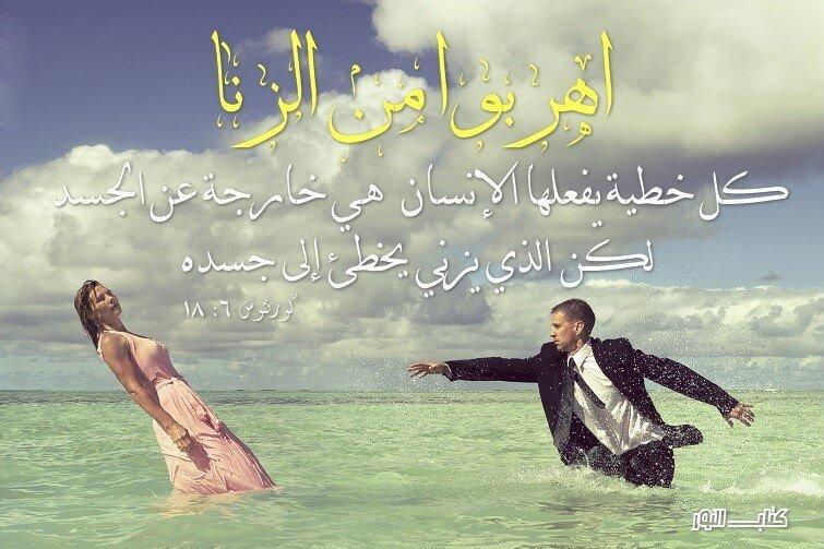 Photo of آيات عن الزواج والجنس ( 5 ) Marriage and Sex – عربي إنجليزي