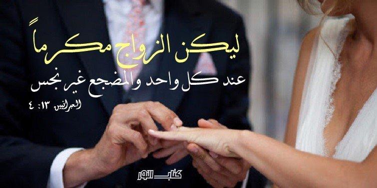 Photo of آيات عن الزواج والجنس 6 Marriage and Sex – عربي إنجليزي