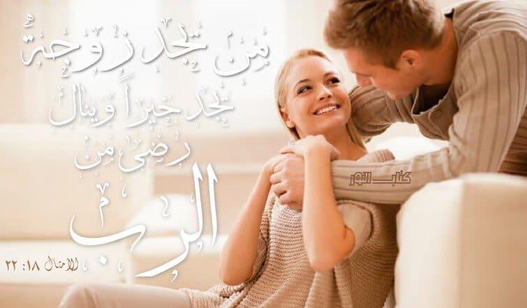 Photo of آيات عن الزواج والجنس Marriage and Sex – عربي إنجليزي