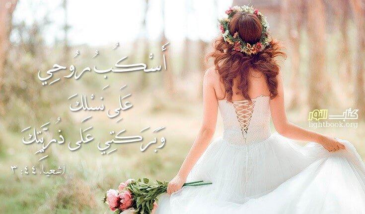 آيات حول الحمل والولادة Maternité - عربي فرنسي