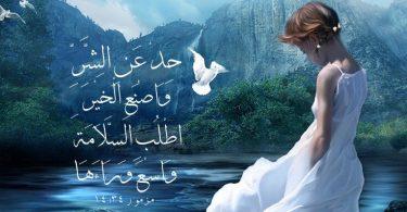 السلام والآمان Paix آيات من الكتاب المقدس عربي فرنسي