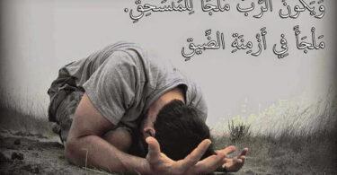 مواجهة الصعوبات والمشاكل Problèmes آيات من الكتاب المقدس عربي فرنسي