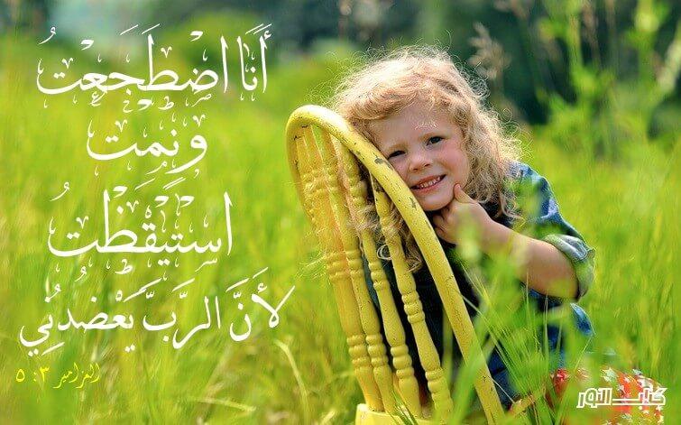 آيات عن الإستراحة والنوم Rest And Sleep من الكتاب المقدس عربي إنجليزي