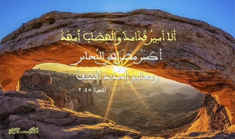 Photo of آيات حول الدعوات والمطالبات 2 Revendication – عربي فرنسي