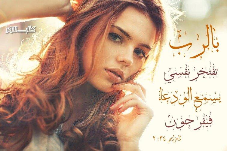 Photo of آيات حول البساطة والوداعة Simplicité – عربي فرنسي