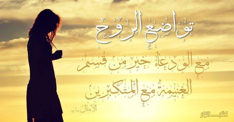 Photo of آيات عن البساطة والوداعة 2 Simplicity – عربي إنجليزي