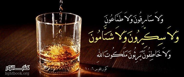 Photo of آيات حول تعاطي الخمر والسيئات 2 Vice – عربي فرنسي