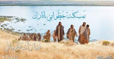 آيات عن الاتكال والاعتماد على الرب Dependence on God