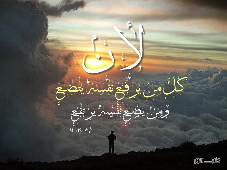 Photo of آيات عن الفخر والإعتزاز Pride من الكتاب المقدس – عربي إنجليزي