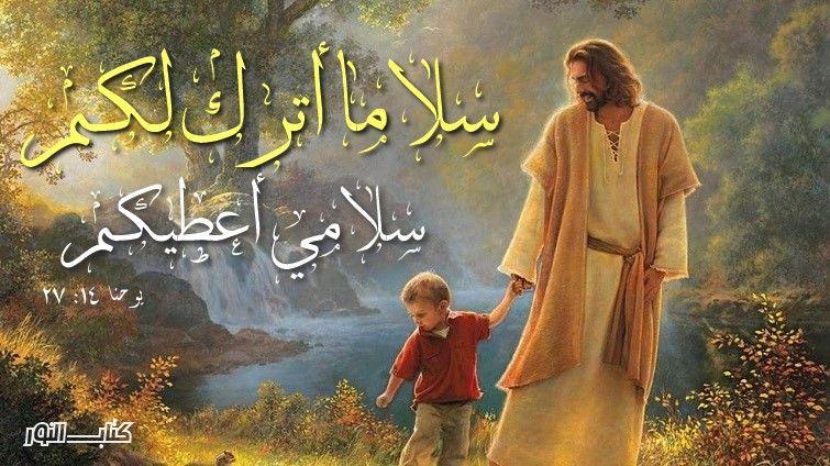 آيات عن البركة والسلام ( 3 ) Peace من الكتاب المقدس عربي إنجليزي