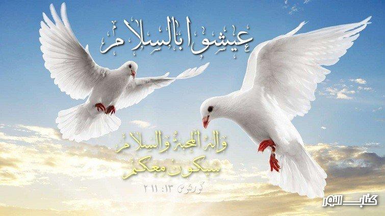 Photo of آيات عن البركة والسلام 4 Peace – عربي إنجليزي