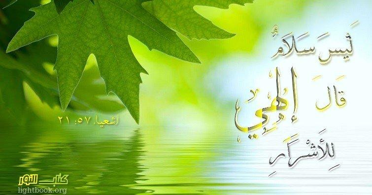 آيات حول السلام والآمان 2 Paix - عربي فرنسي
