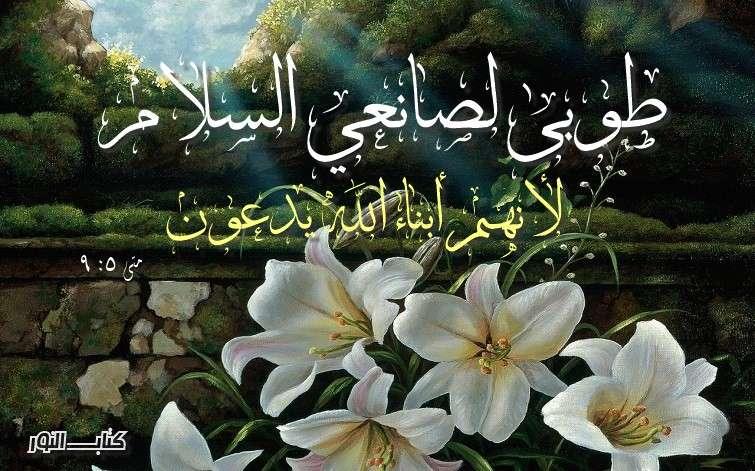آيات عن البركة والسلام ( 2 ) Peace من الكتاب المقدس عربي إنجليزي