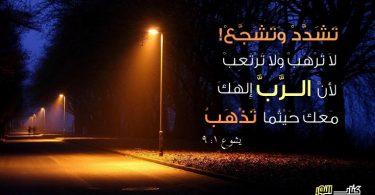 القوة والدعم ( 3 ) Force Et Soutien آيات من الكتاب المقدس عربي فرنسي