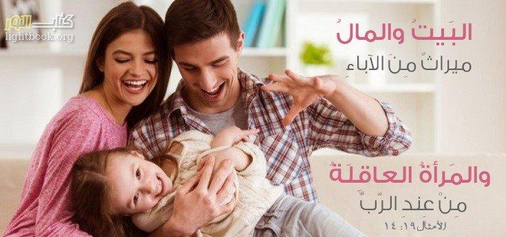 Photo of آيات عن العلاقة والزواج 2 Matrimonio (عربي إسباني)
