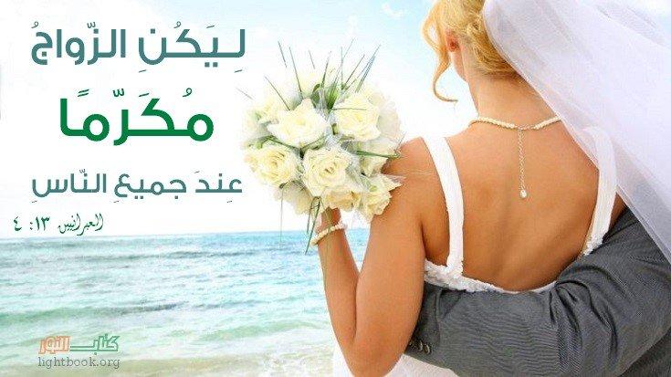 العلاقة الجنسية والزواج ( 6 ) Matrimonio Y El Sexo آيات من الكتاب المقدس عربي إسباني