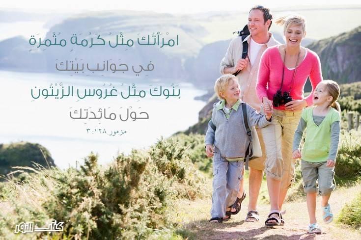 آيات عن العلاقة والزواج Matrimonio (عربي إسباني)