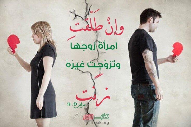 Photo of آيات عن العلاقة والزواج 4 Matrimonio (عربي إسباني)