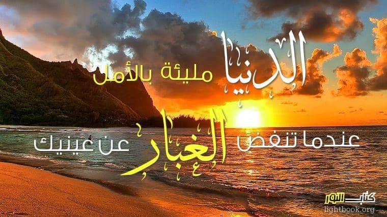 Photo of الدنيا مليئة بالأمل عندما تنفض الغبار عن عينيك – قصة وعبرة